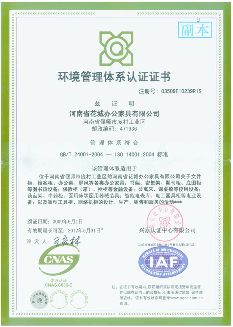 ISO14001万博体育manbetx3.0环境管理体系认证证书.jpg
