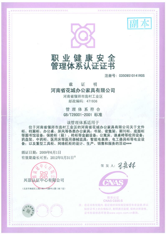 OHSAS18001万博体育manbetx3.0职业健康安全管理体系认证证书.jpg